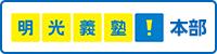 明光義塾本部