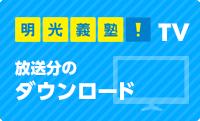 明光義塾TV