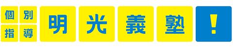 栃木県教職員協議会