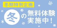 個別指導明光義塾鹿沼教室 冬の体験クーポン