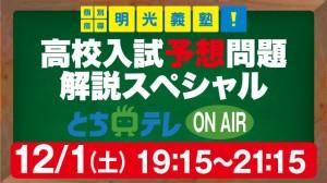 明光義塾TV放送日程